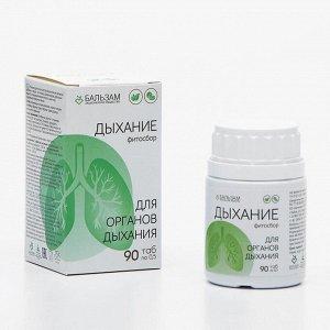 Фитосбор «Дыхание», 90 таблеток по 0,5 г