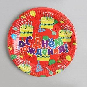 Тарелки бумажные «С днём рождения», набор 6 шт.