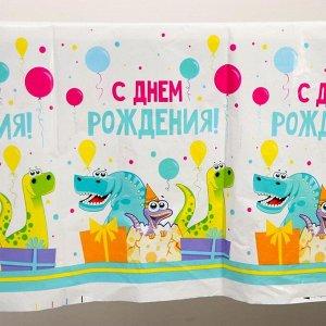 Скатерть «С Днём рождения» дино 182 х 137 см