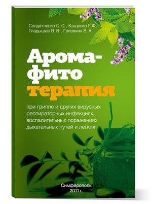 Натуральные средства🍀 из Крыма для Здоровья ЭКО-АПТЕЧКА — Помошницы при использовании ароматов и эфирных масел