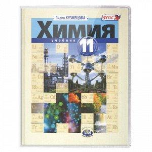 Обложка ПВХ для учебника, универсальная, прозрачная, плотная, 120 мкм, 232х455 мм, ДПС, 1114.1