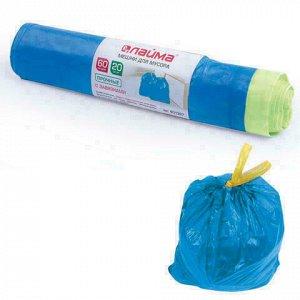 Мешки для мусора 60 л, завязки, синие, в рулоне 20 шт., ПНД, 12 мкм, 55х62 см (±5%), прочные, ЛАЙМА, 601397