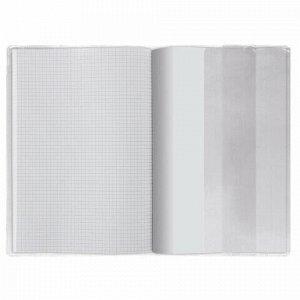 Обложка ПП 300х580 мм для учебников, тетрадей А4, контурных карт, ПИФАГОР, универсальная, 100 мкм, штрих-код, 229367