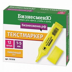 Текстовыделитель БИЗНЕСМЕНЮ, ЖЕЛТЫЙ, линия 1-5 мм, 151510