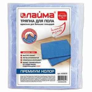 """Тряпка для мытья пола 80х100 см, плотность 200 г/м2, 100% вискоза, """"Премиум Колор"""" ЛАЙМА, 600839"""
