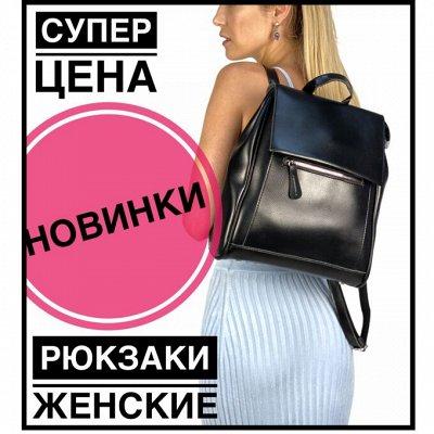 🎁Идеальный подарок! Натуральная кожа!🎁🎄 — Рюкзаки женские (ЭКО КОЖА) — Рюкзаки