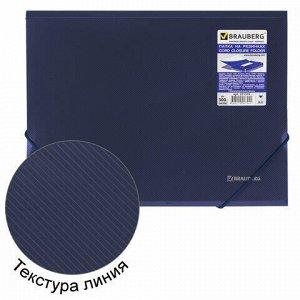 Папка на резинках BRAUBERG, диагональ, темно-синяя, до 300 листов, 0,5 мм, 221335