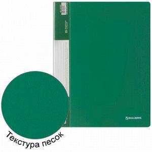 Папка 20 вкладышей BRAUBERG стандарт, зеленая, 0,6 мм, 221593