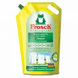 """Средство для стирки жидкое универсальное 2 л FROSCH """"Лимон"""" (Германия), для всех типов тканей, ЭКО, 700484"""