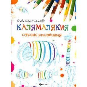 Добрый шкаф. Готовимся к Новому году. — Книжки и раскраски - В НАЛИЧИИ — Детская литература