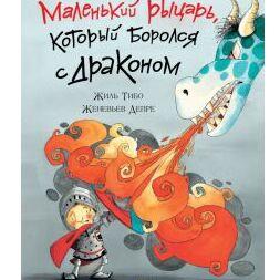 Журналы для всех! — Детские книги разных издательст — Детская художественная литература