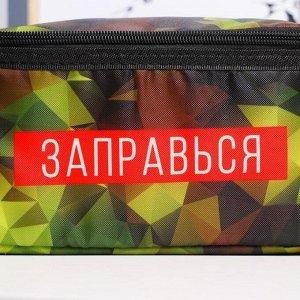 """Термосумка """"Заправься"""",  23 х 16 х 12 см (4,5 л)"""