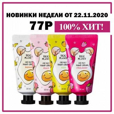 💯Хиты корейской косметики-пирамидки+ подарочные наборы! — КРУТЫЕ НОВИНКИ ОТ 18.11, КРЕМ ДЛЯ РУК 77Р — Защита и питание