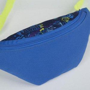 Сумка поясная, отдел на молнии, регулируемый ремень, цвет голубой/салатовый