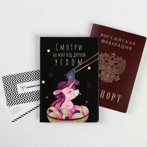 """Обложка для паспорта """"Смотри на мир под другим углом"""" (1 шт)"""