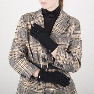 Перчатки женские, размер 6,5, комбинированные, подклад шерсть, манжет затяжка, цвет чёрный
