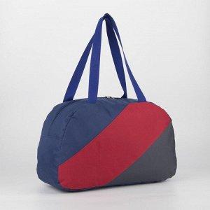 Сумка спортивная, отдел на молнии, наружный карман, цвет синий/красный/серый