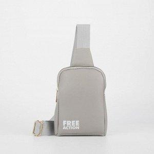 Сумка молодёжная через плечо FREE action, цвет серый