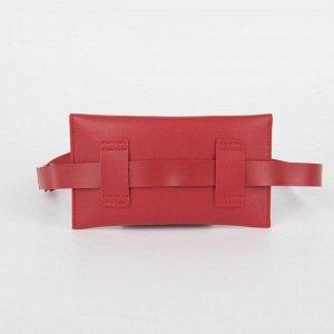 Сумка поясная с металлическим кольцом, 19х11см, SIMPLE is beautuful, цвет красный