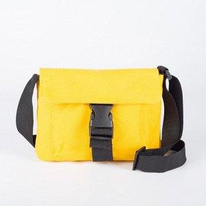 Сумка на ремешке с застежкой, цвет жёлтый