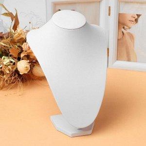 Бюст для украшений, 17*11*25 см, h=23,5 см, цвет белый