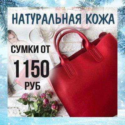 Кожаные сумки и рюкзаки по доступной цене. Мультибренд