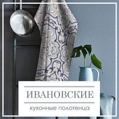 Красочные и Яркие Новинки ДОМАШНЕГО ТЕКСТИЛЯ! Низкие цены! 🔥 — Ивановские кухонные полотенца — Кухонные полотенца