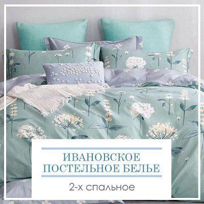 ДОМАШНИЙ ТЕКСТИЛЬ! Пробуждение! Готовимся к весне! - 90%💥 — Ивановское Постельное Белье — Постельное белье