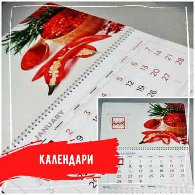 Новогодняя Ликвидация* Только один раз! — Календари — Для дома