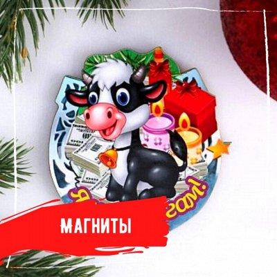 Новогодняя Ликвидация* Только один раз! — Магнит с символом Нового Года — Детали интерьера