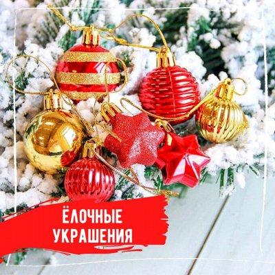 Новогодняя Ликвидация* Только один раз! — Ёлочные украшения — Интерьерные наклейки