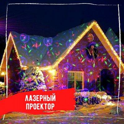 Новогодняя Ликвидация* Только один раз! — Лазерный проектор  — Украшения для интерьера