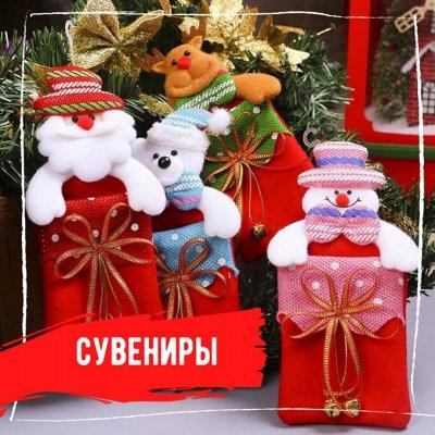 Новогодняя Ликвидация* Только один раз! — Сувениры — Новый год
