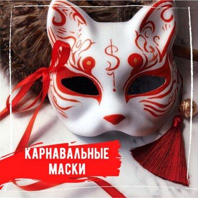 Новогодняя Ликвидация* Только один раз! — Карнавальная маска — Сувениры