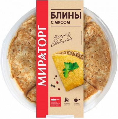 АлтайХлеб, Мираторг, Мерилен и др. — Блинчики, тесто — Замороженная выпечка