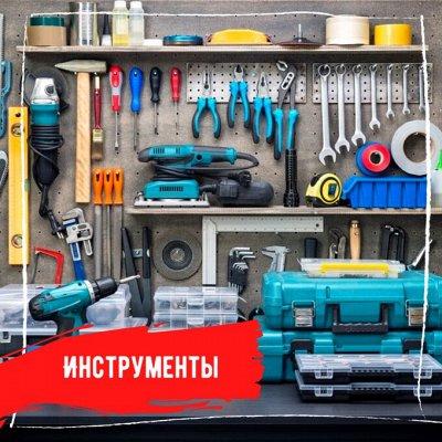 Новогодняя Ликвидация* Только один раз! — Инструменты — Инструменты и оборудование