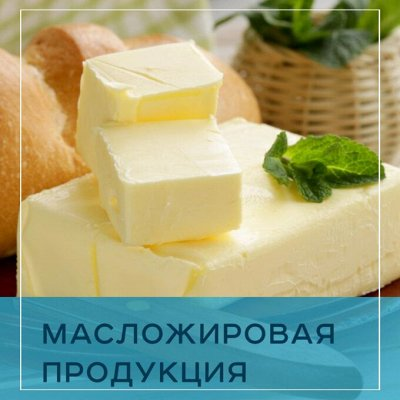 МорозМаркет: смеси, мороженое, масло — Масло — Масло и маргарин