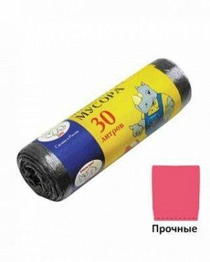 """Мешки для мусора в рулоне """"Особо прочные"""" 30л, 20шт, 8мкм (Р"""