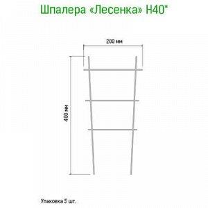 """Шпалера для комнатных растений """"Лесенка"""" h0,40м, проволочная"""