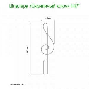 """Шпалера для комнатных растений """"Скрипичный ключ"""" h0,43м, про"""