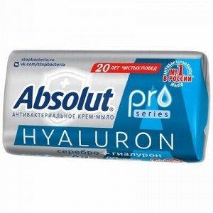 """Мыло туалетное твердое """"Absolut"""" """"PRO"""" 90г, серебро + гиалур"""