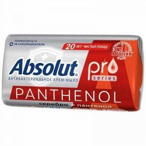 """Мыло туалетное твердое """"Absolut"""" """"PRO"""" 90г, серебро + пантен"""