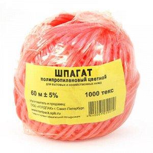 Шпагат полипропиленовый 60м, 1,0 ктекс (Россия)