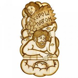 """Панно банное деревянное """"Хорош парок"""" 70х38см, резное, липа"""