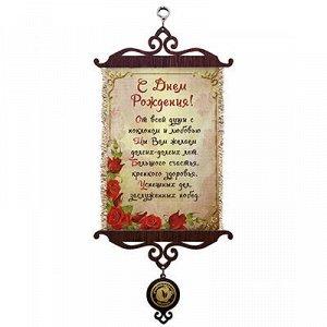 """Панно-свиток А5 14,8х21см """"День рождения. Красные розы"""", лен"""