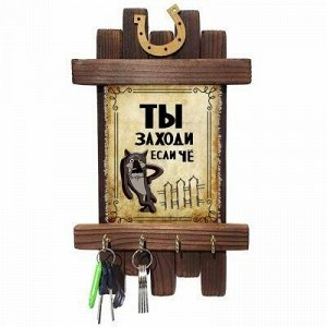 """Ключница деревянная """"Ты заходи если че"""" 20х36см, лен 100%, р"""