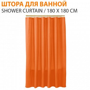 Штора для ванной комнаты из ЭВА Shower Curtain / 180 x 180 см