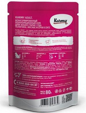 Karmy Adult телятина в соусе. Консервированный корм для кошек старше 1 года
