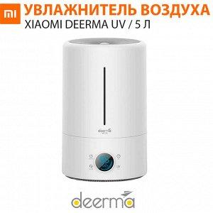 Увлажнитель воздуха Xiaomi Deerma UV Ultrasonic Humidifier / 5 л DEM-F628S