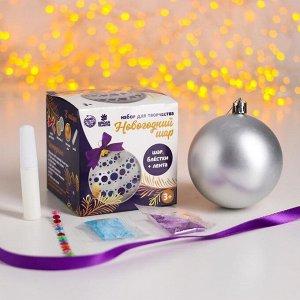 Набор для творчества. Новогодний шар «Зимние узоры» с блёстками